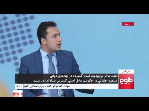 FARAKHABAR: Thousands Of Corruption Cases Lying At Attorney General's Office
