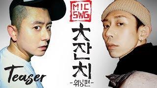 [JUEGO x MIC SWG 대잔치] 위닝 편 (허클베리피 vs 코드 쿤스트) Teaser