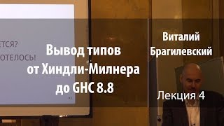 Вывод типов от Хиндли-Милнера до GHC 8.8. Лекция 4