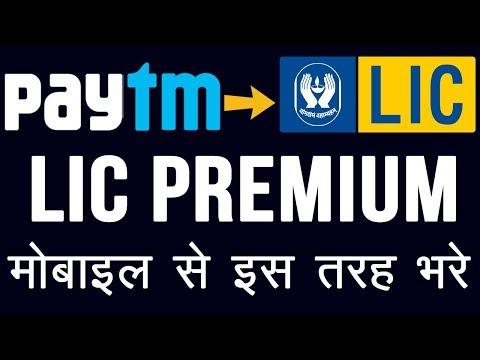 How To Pay LIC Policy Premium Online On Paytm || LIC Premium Online इस तरह भरे