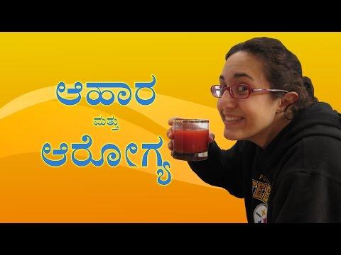 ಆಹಾರ ಮತ್ತು ಆರೋಗ್ಯ (Healthy diet) : Kannada documentary