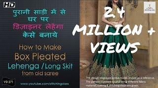 पुरानी साड़ी में से लेहेंगा  केसे बनाये, How to make lehenga from old saree, Straight pleated skirt,