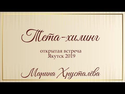 Тета-хилинг Живая открытая встреча в Якутске 29.04.2019