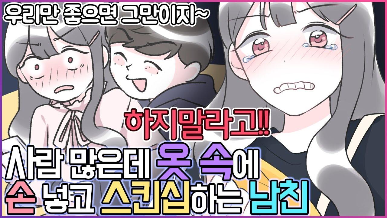 (영상툰)남들 다보는데 스킨쉽하는 극혐 남자친구  [유단하영상툰]