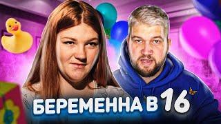 БЕРЕМЕННА в 16 - ТРУДНАЯ НАСТЯ..