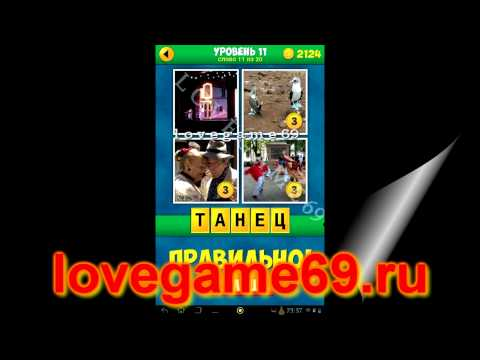4 фотки 1 слово - ответы 1-300 уровень [HD] (iphone, Android, IOS)