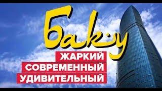 Баку: жаркий, современный, удивительный