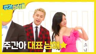 [Weekly Idol] 주간아이돌 5주년 기념 주간아 마스코트 일훈&뽀미!! l EP.260