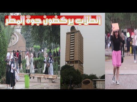 شاهد كيف طالبات جامعة بغداد يركضن بلساحات بسبب المطر