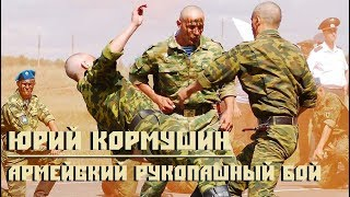 Фото Армейский рукопашный бой. Юрий Кормушин.