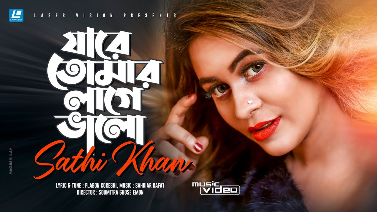 Jare Tomar Lage Valo | Sathi Khan | HD Music Video | Plabon Koreshi | Sahriar Rafat | Laser Vision