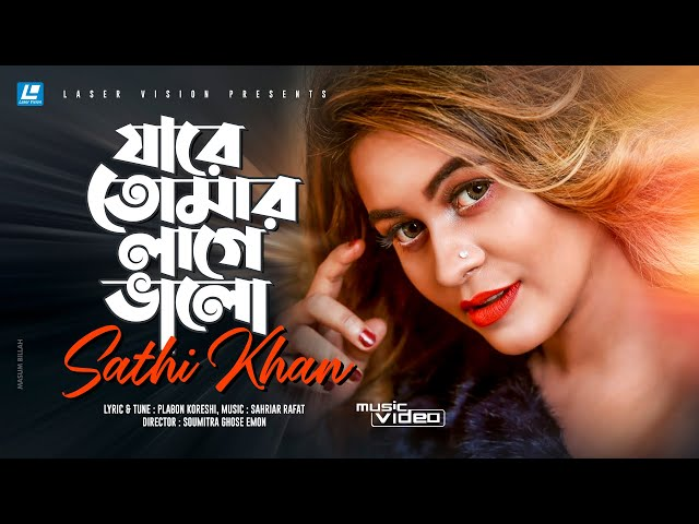 Jare Tomar Lage Valo by Sathi Khan HD Music Video Download