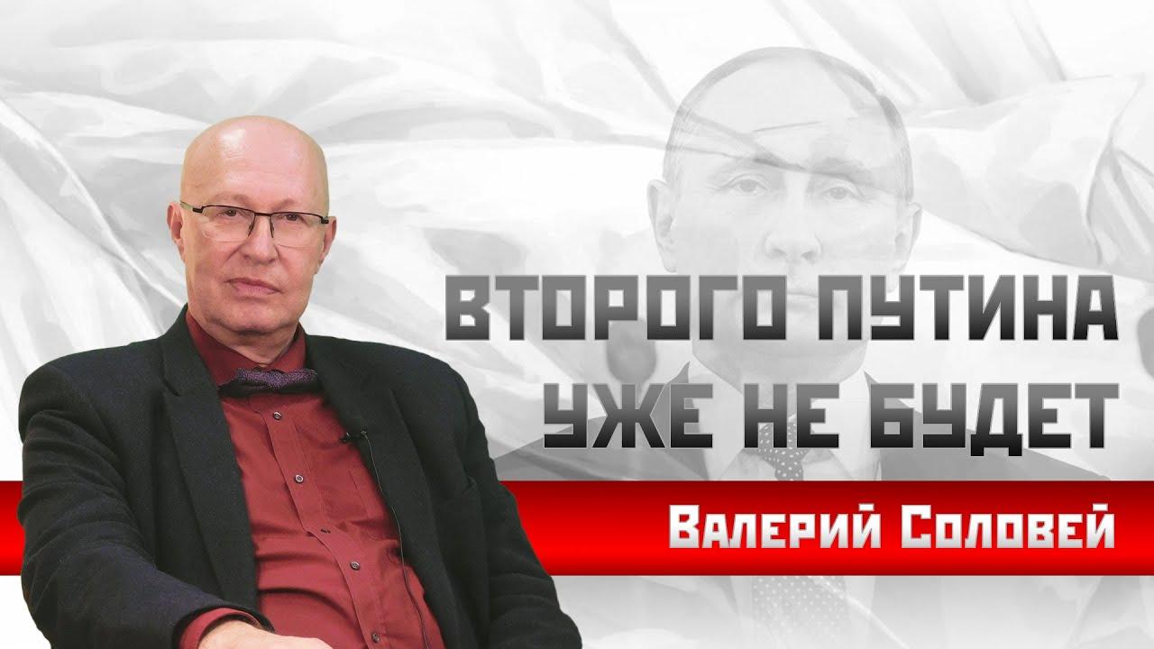 Валерий Соловей/Илья Гетман: Второго Путина уже не будет