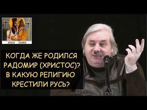 Н.Левашов: Как могли крестить Русь в 988г, если Радомир (Христос) родился в 11-ом веке?