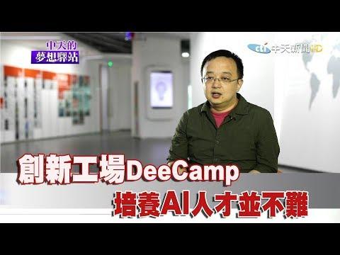 《中天的夢想驛站》創新工場DeeCamp 培養AI人才並不難2017.10.14 Courier Station of Dream【完整版-FULL   HD】