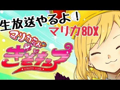 【生放送】マリオカート8DX交流戦 PK vs WX-S【通話あり】