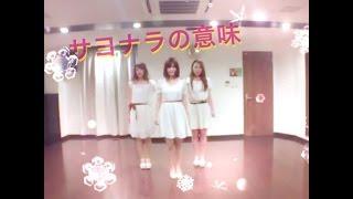 【乃木坂46】【サヨナラの意味】【踊ってみた】