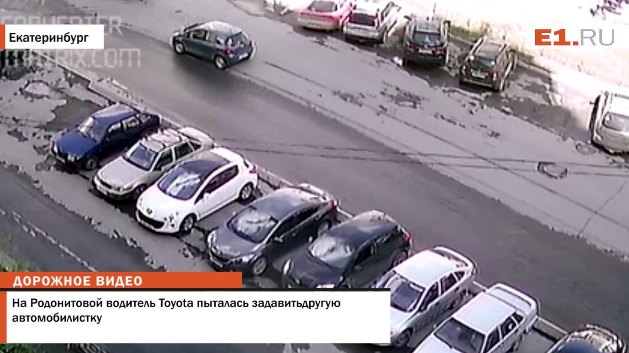 На Родонитовой водитель Toyota пыталась задавитьдругую автомобилистку