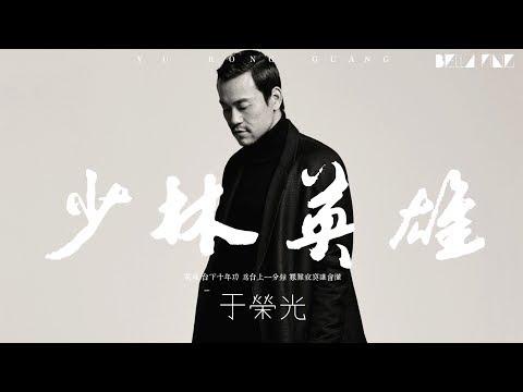 【HD】于榮光《少林英雄》歌詞字幕 / 完整高清音質「師父我堅持不住啦~」Yu Rong Guang -  Shaolin Hero