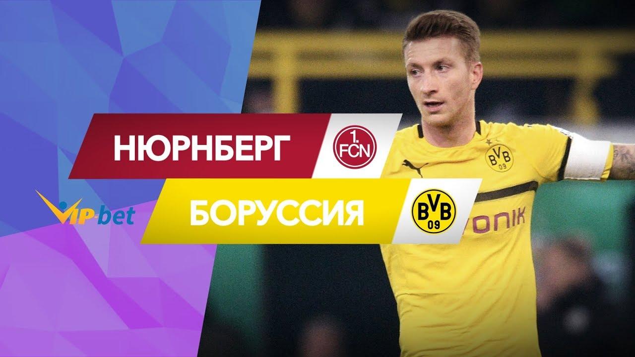 Боруссия дортмунд нюрнберг обзор матча