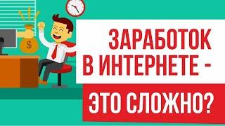 Заработок в интернете - это сложно? | Евгений Гришечкин