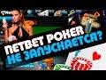 NetBet Poker не запускается. Как решить проблему на Windows 10?