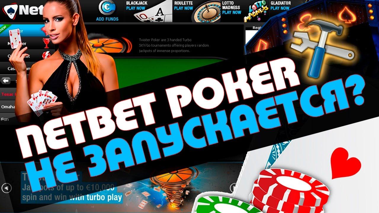 Net Bet Poker
