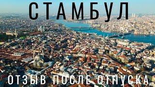 Стамбул Турция Отзыв после отдыха Стоит ли ехать Стамбул 2021 Обзор советы места еда цены