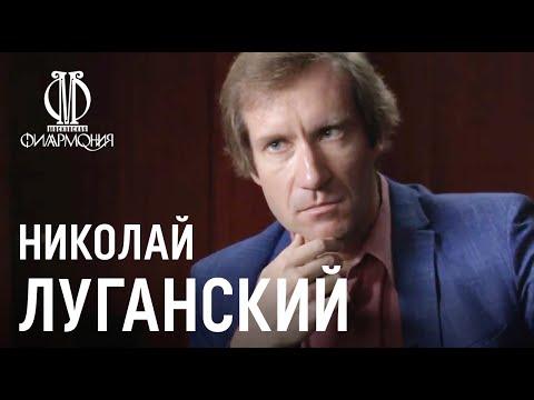 Интервью с Николаем Луганским