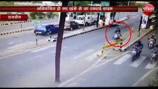 Live Horrible Bike Accident Caught on CCTV footage at Raisen Madhya PRadesh