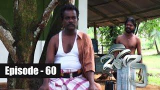 Sidu | Episode 60 28th October 2016 Thumbnail