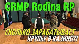 SAMP-RP [SAMP] #13 - Сколько за час зарабатывает крупье в казино ?!