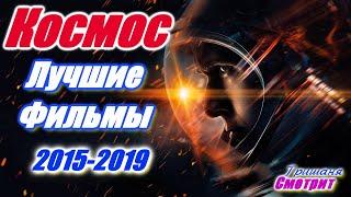 Космос. Лучшие фантастические фильмы про космос за 5 лет