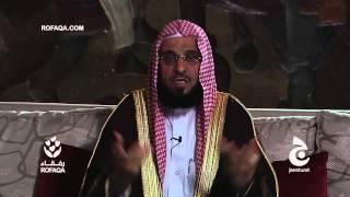 4 ـ فضيلة الشيخ الدكتور عائض القرني ـ مبادرة رفقاء