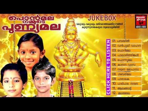 Ayyappa Devotional Songs Malayalam 2014   Ponmala Nammude Punyamala   Audio Jukeboxjuke bo