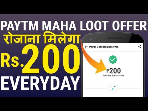 Paytm Offer - Paytm 200 Cashback Everyday || Paytm Free 200 Everyday | Paytm UPI 200 Cashback, Paytm