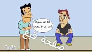 اضحك مع ابو علي الشيباني