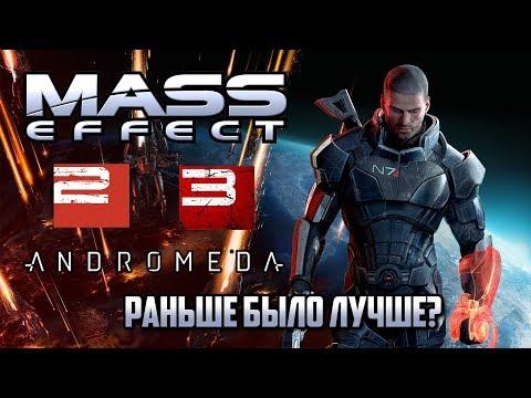 Mass Effect: Раньше