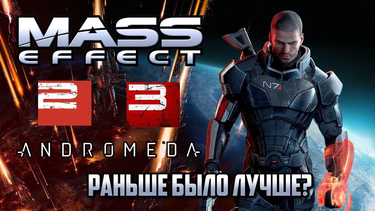 Mass Effect: Раньше было лучше?