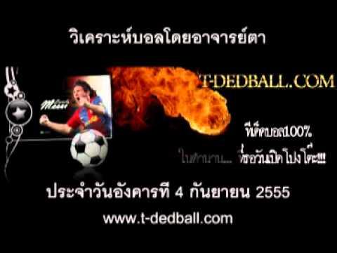 วิเคราะห์บอล ทีเด็ดฟุตบอล 04/09/2012
