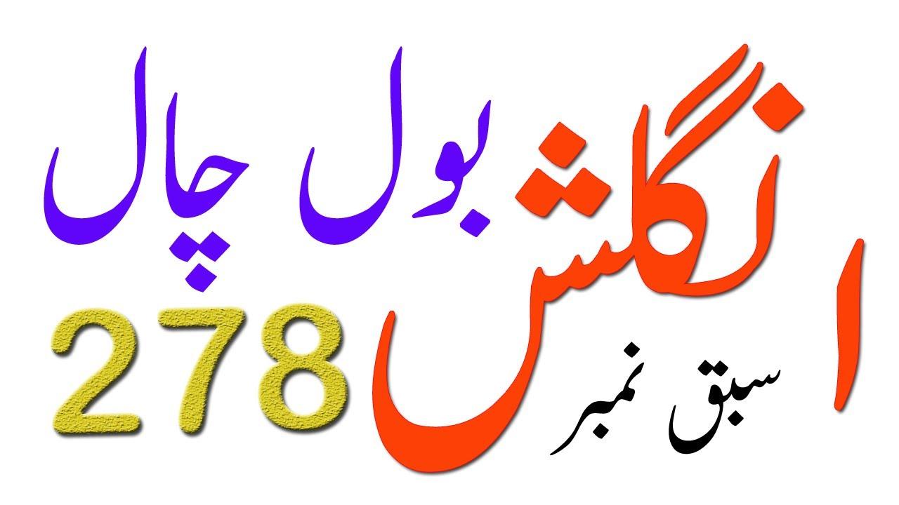 Spoken English Lessons In Urdu:Urdu To English Translation:Lesson No 278