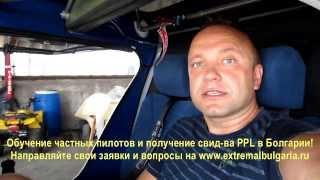 Болгария.Обучение частных пилотов PPL.В кабине самолета Alpha Trainer в аэроклубе Солнечный берег
