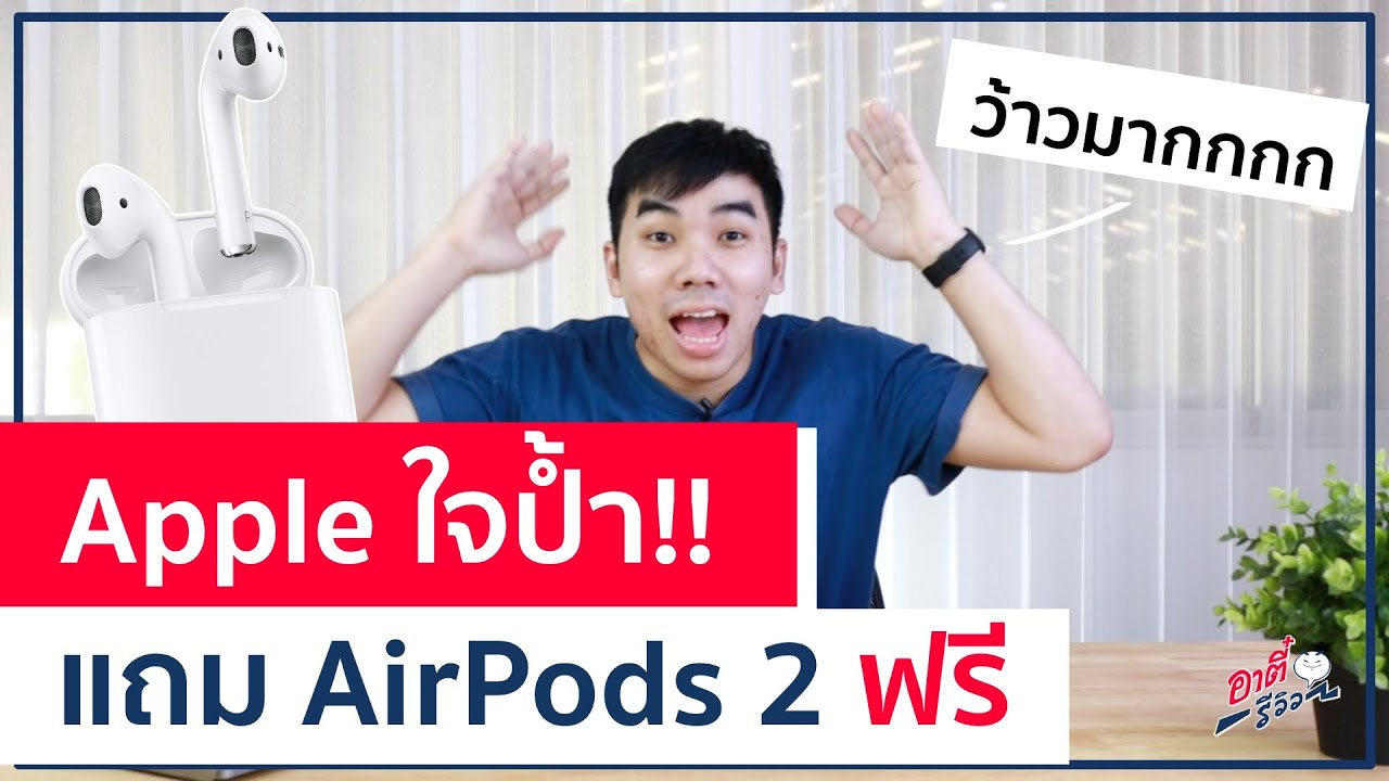 Apple ใจป้ำ!! ซื้อ Mac ซื้อ iPad แถม AirPods ฟรี!   อาตี๋รีวิว EP.266
