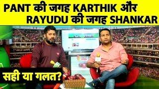 LIVE Q&A: क्या आप World Cup के लिए चुनी गई टीम से सहमत हैं? Vikrant Gupta