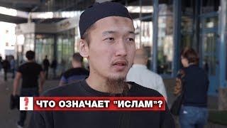 "Что значит слово ""ислам""? Опрос прихожан мечети"