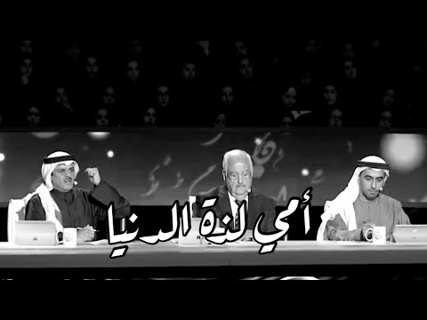 خالد الجهني - امي لذة الدنيا