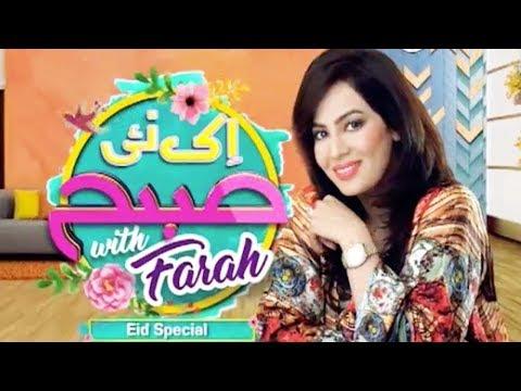 Eid 1st Day Special - Eid Ke Rang Farah Ke Sang - | A Plus ᴴᴰ