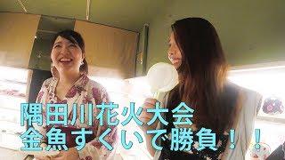 【隅田川花火大会】雨のなか屋台を食べ歩いて、最後に金魚すくいで勝負!!