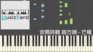 音闕詩聽 feat. 趙方婧 - 芒種 - Piano Tutorial 鋼琴教學 [HQ] Synthesia