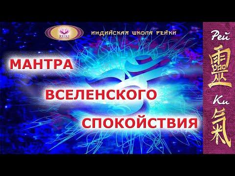 Музыка  - Мантра Вселенского Спокойствия | Ом Шанти